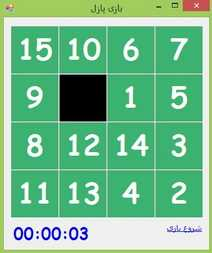 دانلود پروژه و سورس بازی پازل با زبان سی شارپ (با قابلیت ویرایش کامل سورس کد های پروژه) این پروژه را خودم کار کرده ام