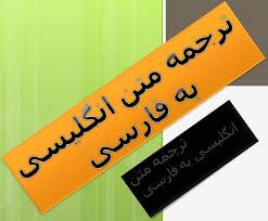 خرید و دانلودپایان نامه کامل در مورد ترجمۀ ماشینی انگلیسی به فارسی (تعداد صفحات 55) با قابلیت ویرایش