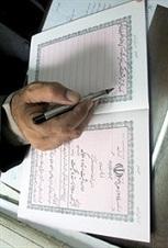 پروژه تجزیه و تحلیل سیستم دفترخانه ثبت اسناد رسمی (فایل Word) تعداد صفحات 36