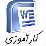 گزارش کارآموزی رشته کامپیوتر (فایل Word ورد با قابلیت ویرایش)تعداد صفحات 119
