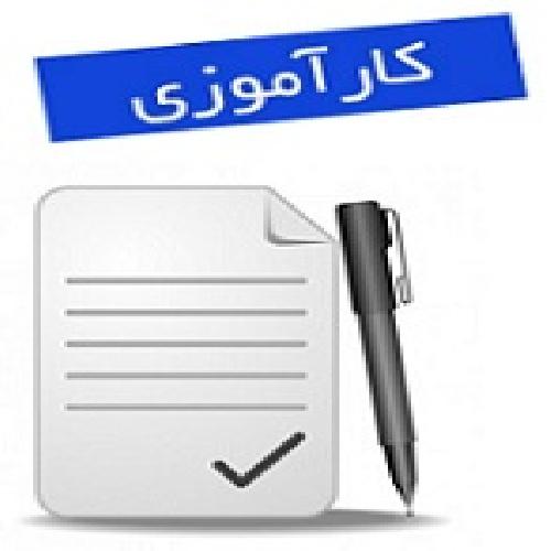 گزارش کارآموزی در سازمان صنایع و معادن (با قابلیت ویرایش و فرمت فایل Word ورد)تعداد صفحات81