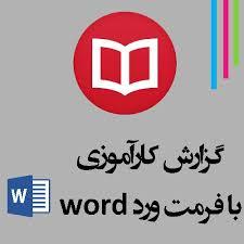 گزارش کارآموزی در دانشگاه آزاد (فرمت فایل Word ورد و  با قابلیت ویرایش)تعداد صفحات 191