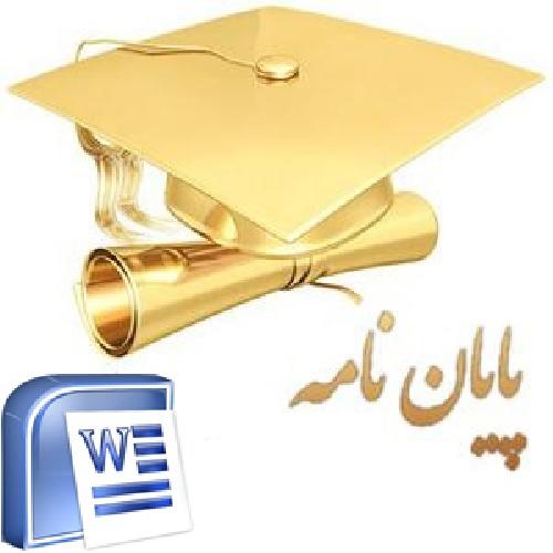 پایان نامه نقش مادرسالاری بر تربیت فرزندان پسر در خانواده های شهر بوشهر(فرمت word ورد doc و با قابلیت ویرایش)تعداد صفحات 74
