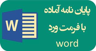 تحقیق بررسی فرآیند بودجه بندی جامع (فرمت word ورد و با قابلیت ویرایش)تعداد صفحات 62