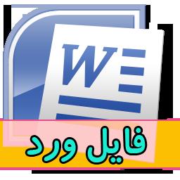 دانلود گزارش کارآموزی در آموزشگاه کامپیوتر (فایل Word ورد و با قابلیت ویرایش)تعداد صفحات 46