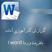 دانلود گزارش کارآموزی در شرکت زمزم (فرمت فایل word ورد )تعداد صفحات 20