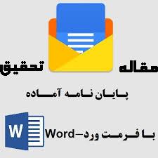 دانلود مقاله چگونگی ایجاد و گسترش بخش کارآفرینی در سازمان (فرمت فایل word ورد )تعداد صفحات 74