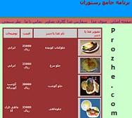 دانلود پروژه طراحی وب سایت رستوران با PHP
