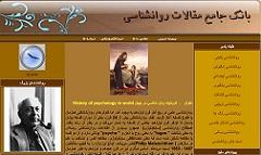 دانلودسورس پروژه وب سایت روانشناسی با زبان PHP