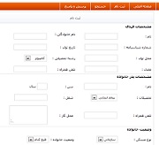 دانلود سورس پروژه وب سایت سیستم ثبت نام دانشجویی با php