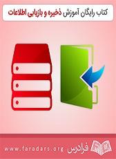 دانلود کتاب آموزش ذخیره و بازیابی اطلاعات