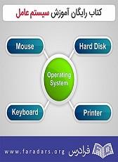 دانلود کتاب آموزش سیستم عامل