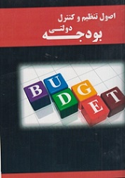 اصول و تنظیم و کنترل بودجه دولتی