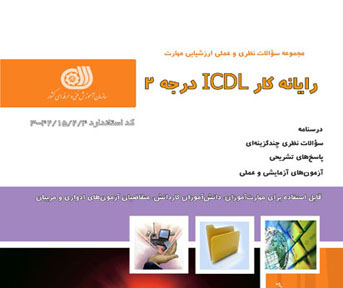ICDL2 - سوال کتبي ( سري سوم )