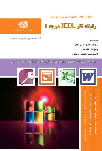 ICDL1 - سوالات کتبی ( سری اول )