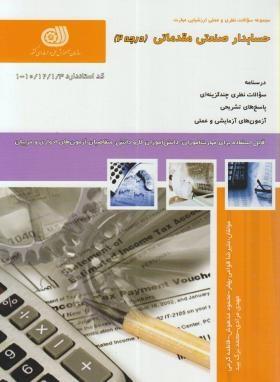 حسابداری صنعتی مقدماتی ( درجه 2 )