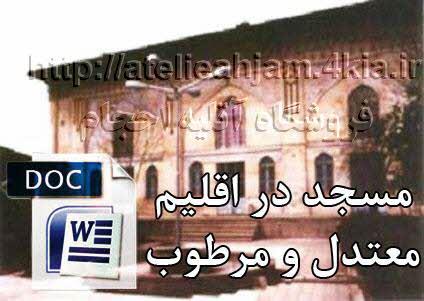 دانلود مسجد در اقلیم معتدل و مرطوب word