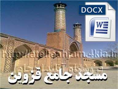 دانلود بررسی معماری مسجد جامع قزوین word