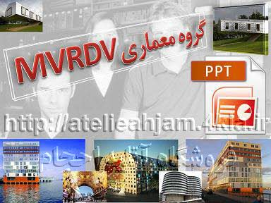 دانلود پاورپوینت معرفی گروه معماری MVRDV