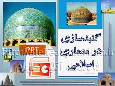 دانلود پاورپوینت گنبد و گنبدسازی در هنر و معماری اسلامی