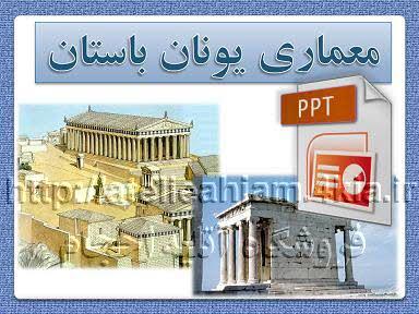 دانلود پاورپوینت معماری یونان باستان