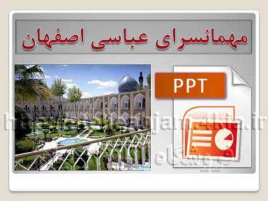 دانلود پاورپوینت مهمانسرای عباسی اصفهان