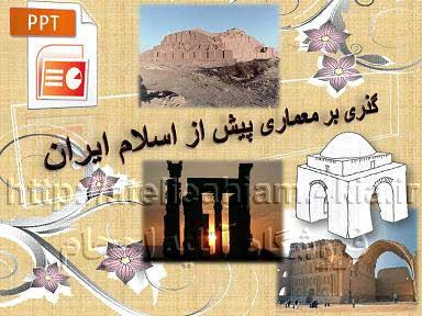 دانلود پاورپوینت گذری بر معماری پیش از اسلام ایران