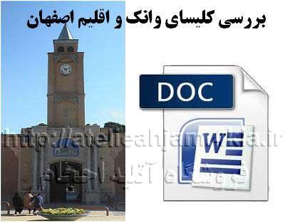 دانلود پروژه بررسی کلیسای (سن سور) وانک و اقلیم اصفهان WORD
