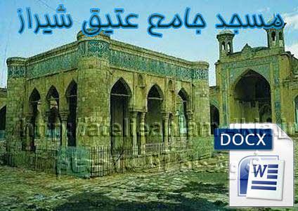 دانلود معرفی مسجد جامع عتیق شیراز - word