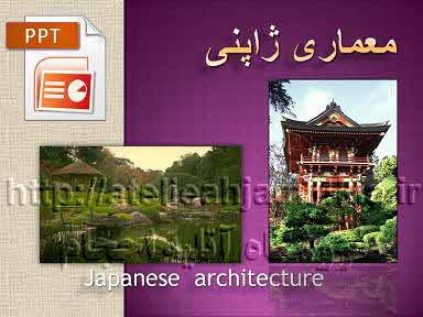 دانلود پاورپوینت معماری ژاپنی
