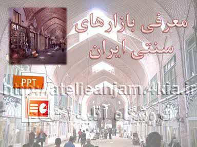 دانلود پاورپوینت معرفی بازارهای سنتی ایران