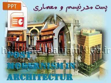 دانلود پاورپوینت پست مدرنیسم و معماری