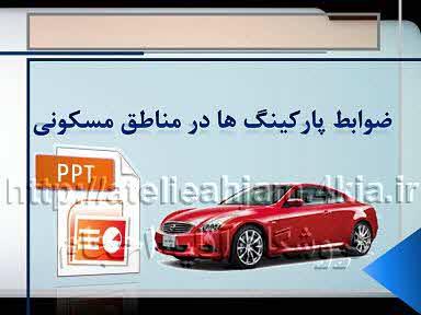 دانلود پاورپوینت ضوابط پارکینگ ها در مناطق مسکونی