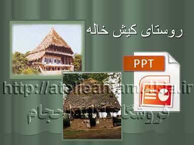 دانلود پاورپوینت روستای کیش خاله شهرستان رضوان شهر استان گیلان