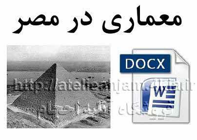دانلود تحقیق معماری در مصر word