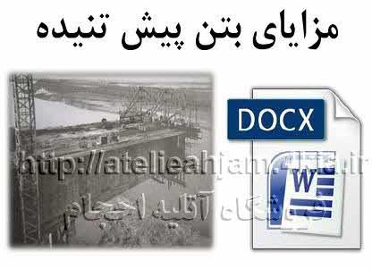 دانلود ترجمه مزايای بتن پيش تنيده word