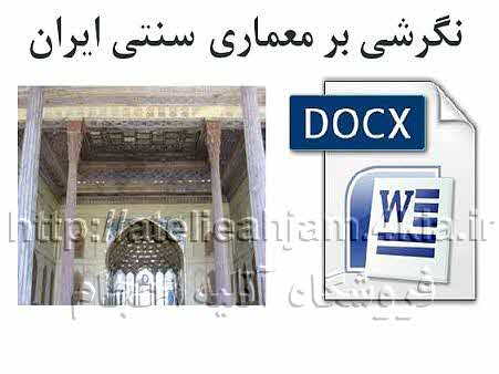 دانلود تحقیق نگرشی بر معماری سنتی ایران word
