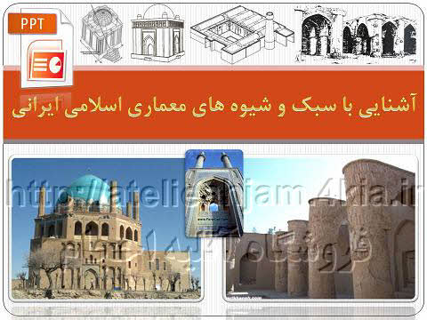 دانلود پاورپوینت آشنایی با سبک و شیوه های معماری اسلامی ایرانی