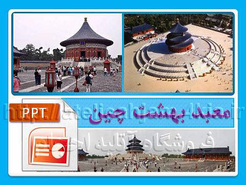 دانلود پاورپوینت معبد بهشت ( آسمان ) چین