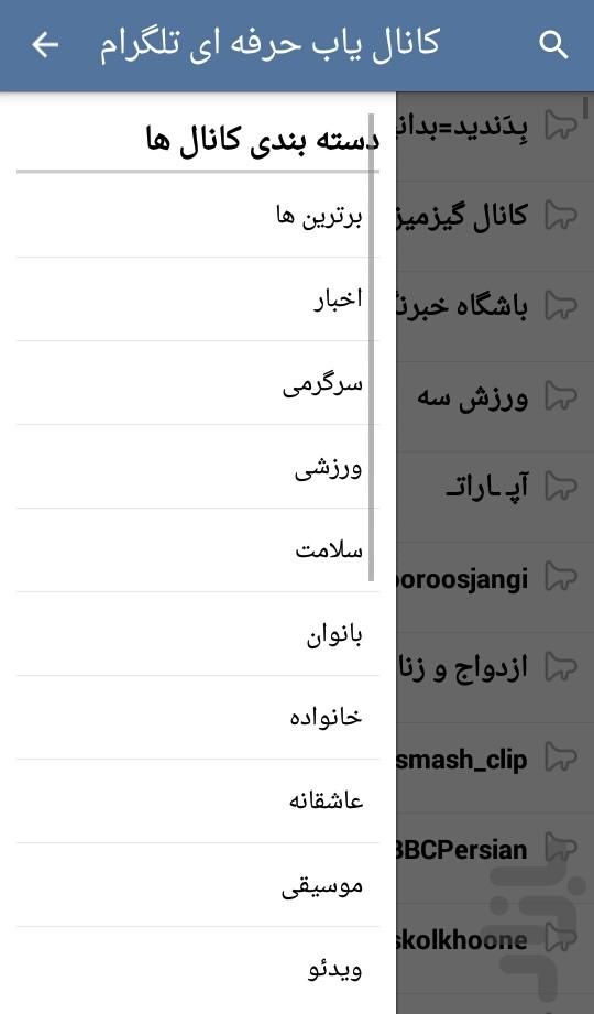 کانال یاب حرفه ای تلگرام