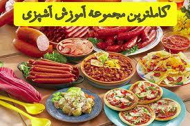 آموزش آشپزی و تزیین برنج و غذا(برای دانلود کلیک کنید)