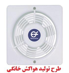 طرح توجیهی تولید هواکش خانگی