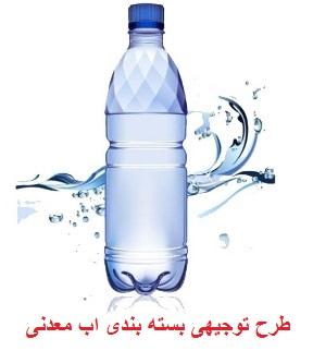 پروژه بیزینس پلن  بسته بندی آب معدنی