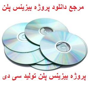 پروژه بیزینس پلن توليد انواع cd و dvd