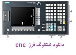 کاتالوگ دستگاه فرز cnc