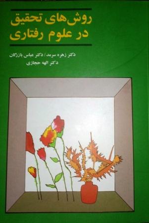 خلاصه کتاب روش های تحقیق در علوم رفتاری : دکترعباس بازرگان/دکتر الهه حجازی/ دکتر زهره سرمد