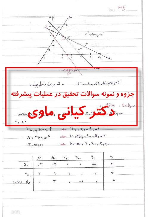 جزوه و نمونه سوالات درس تحقیق در عملیات پیشرفته دکتر رضا کیانی ماوی