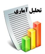 نمونه سوال تحلیل آماری دکتر ترابیان