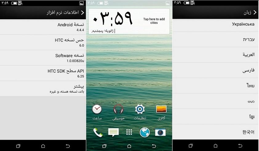 فایل فلش فارسی HTC Desire 820u Dual Sim مخصوص MT6582