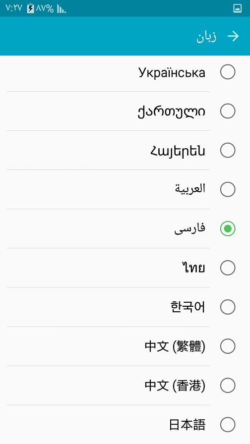 فایل فلش فارسی گلکسی j5008  بدون باگ دارای برنامه های گوگل
